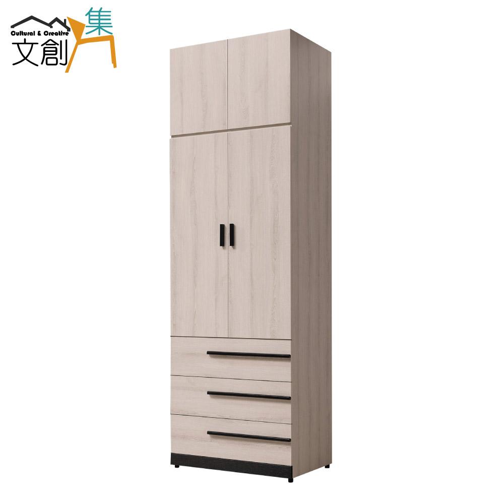 【文創集】艾咪 時尚2.7尺三抽高衣櫃/收納櫃組合(吊衣桿+三抽屜+加高收納櫃)