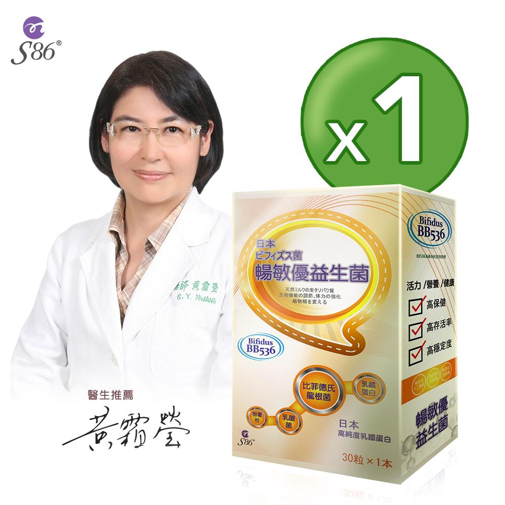 S86 暢敏優益生菌 30包入(黃霜瑩醫生推薦)