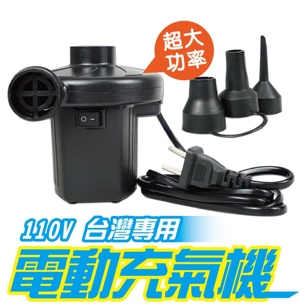 gooday110v 電動充氣機