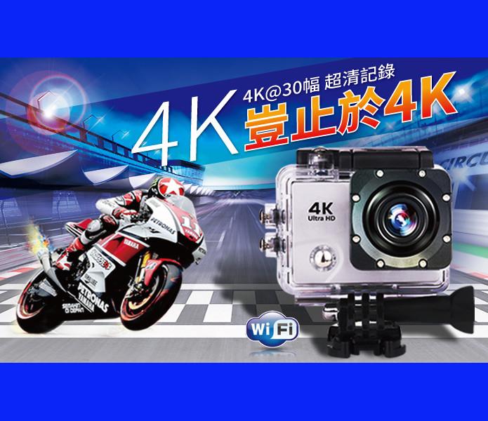 (贈32gb)4k防水型wifi運動攝影機