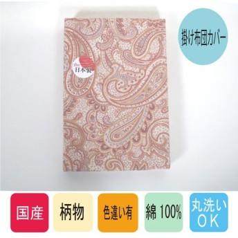 掛け布団カバー ビスタ92766 シングルロングサイズ 150×210cm ベージュ 日本製 綿100% ペイズリー 8ヶ所ひも付き 丸洗い可