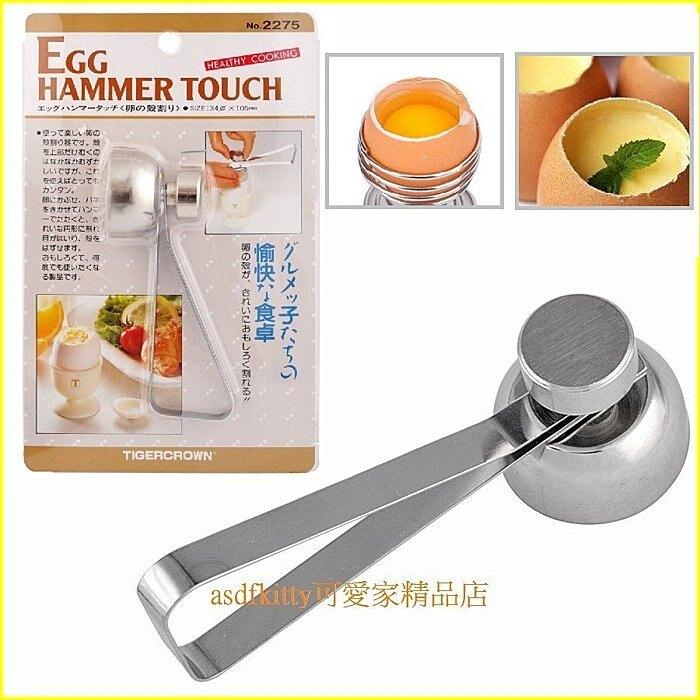 廚房【asdfkitty】日本tigercrown不鏽鋼開蛋器/蛋殼切割器/敲蛋器-日本製