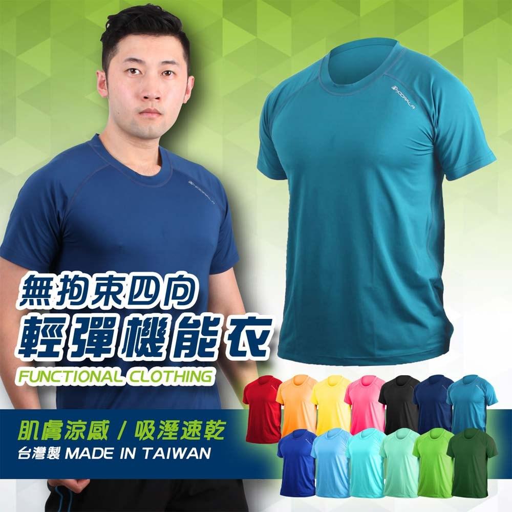 HODARLA 女無拘束輕彈機能運動短袖T恤-抗UV 圓領 台灣製 涼感 藍綠