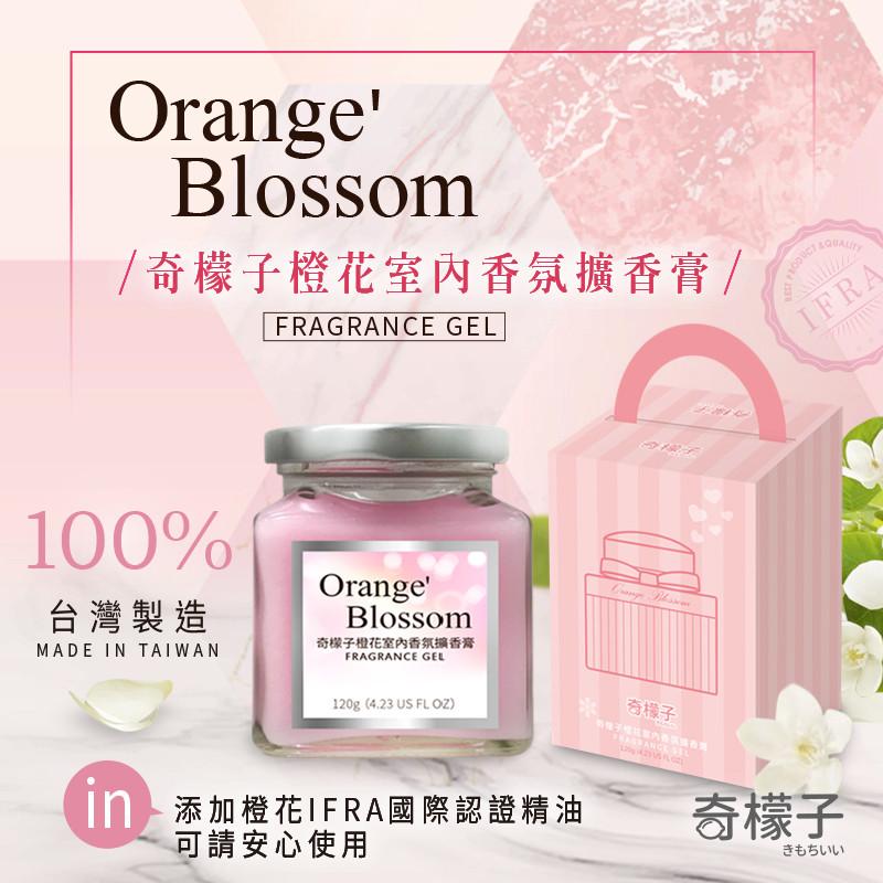 橙花室內香氛擴香膏