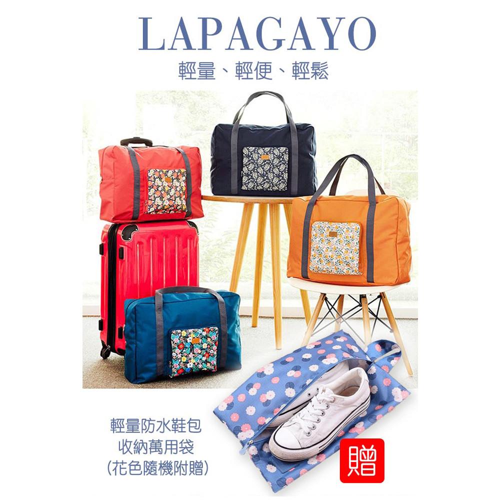 lapagayo小碎花輕量防水尼龍收納旅行袋(贈防水鞋包收納袋)