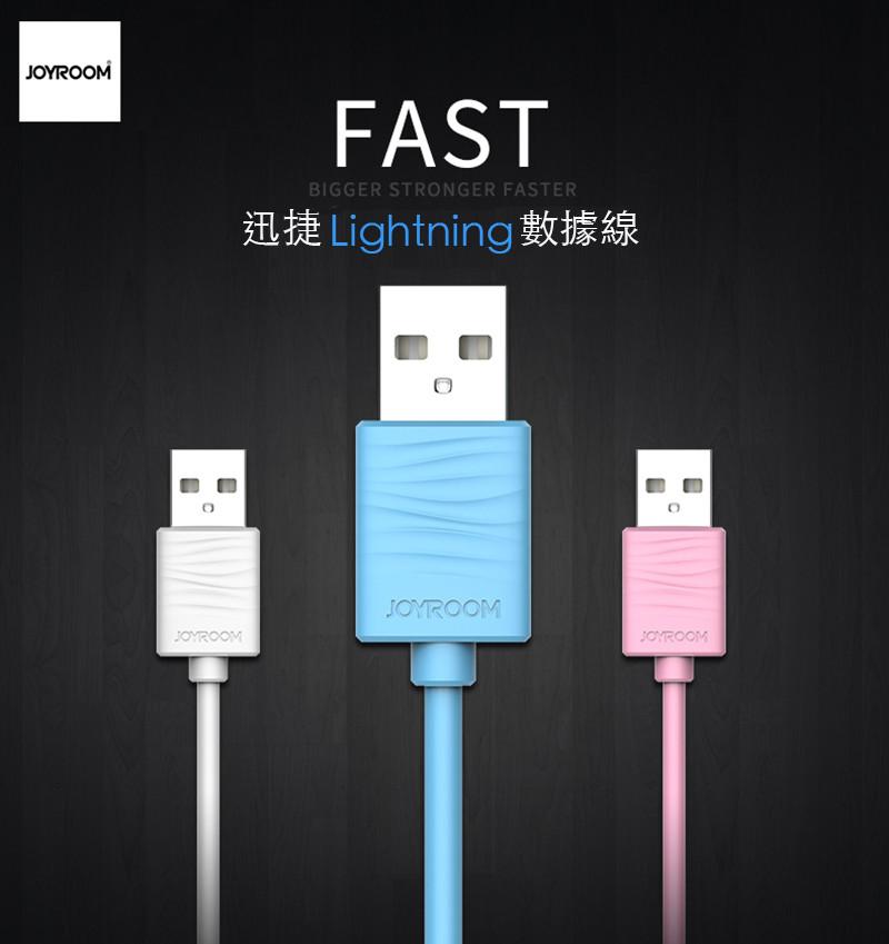 joyroom 機樂堂 lightning 2.4a 迅捷系列極速充電傳輸線-1m