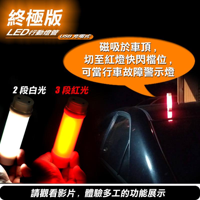 行動電源也能充電的 紅白光超亮磁吸led行動燈管 警示燈手電筒 2段白光,3段紅光 usb充電.