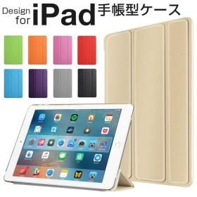 iPad ケース iPad カバー iPad mini4 ケース iPad ミニ1/2/3 iPad Air2 アイパッド エアー タブレット ケース手帳型 スタンド 機能 おしゃれ 高品質