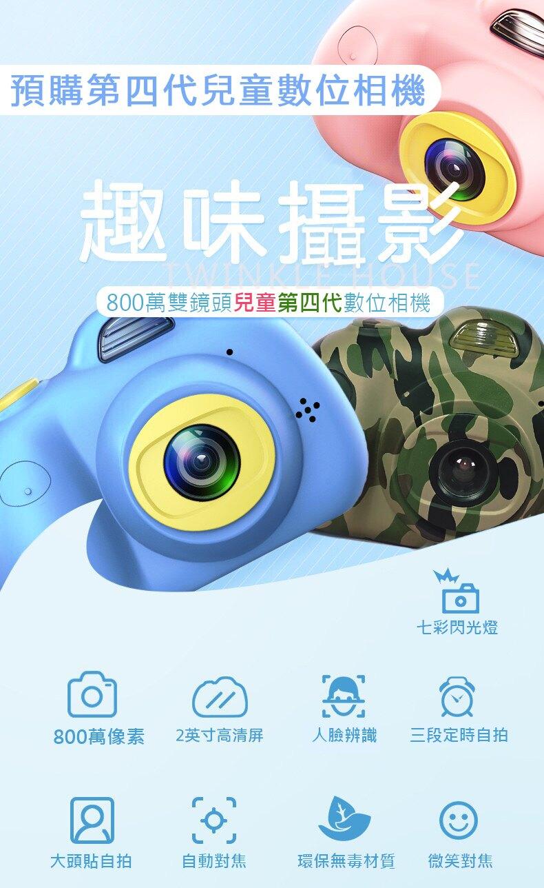 (現貨/預購)第四代兒童數位相機(800萬畫素)/第三代兒童數位相機已售過千台。人氣店家Twinkle house的兒童玩具有最棒的商品。快到日本NO.1的Rakuten樂天市場的安全環境中盡情網路購
