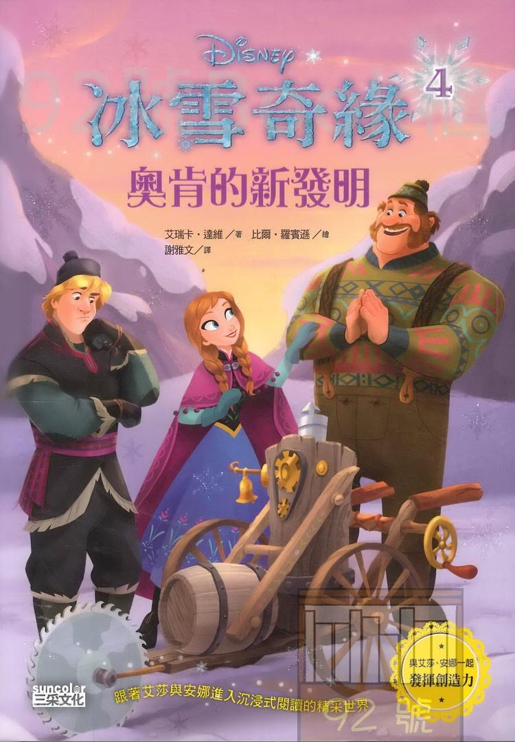 (6)冰雪奇緣奧肯的新發明(三采)