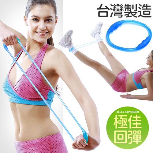 台灣製造!!O型QQ果凍拉力繩(拉力帶拉力器.彈力帶拉繩.拉筋帶瑜珈帶)