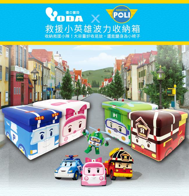 yoda救援小英雄波力收納箱/兒童玩具收納箱(四款式任選)