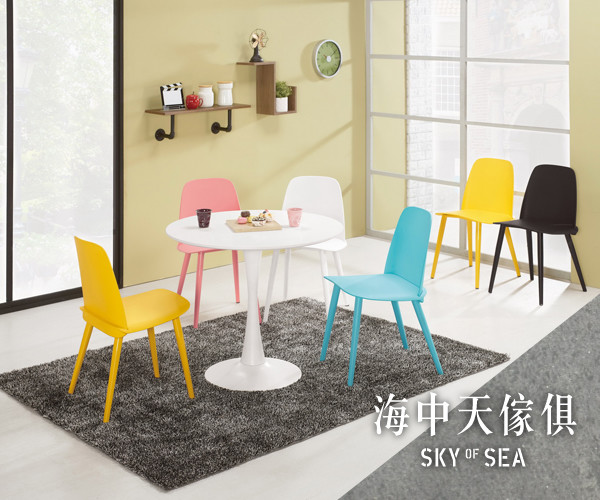 {{ 海中天休閒傢俱廣場 }} c-23 摩登時尚 餐椅系列 523-4 希亞斯造型椅(五色可選)