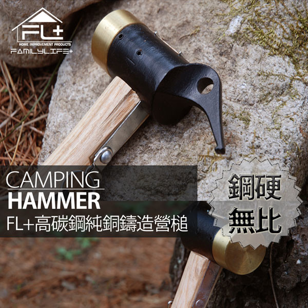 高碳鋼純銅鑄造多功能萬用槌