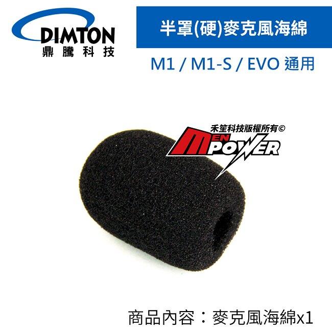 DIMTON 鼎騰【配件類】M1耳機半罩(硬)麥克風海綿 另賣 M1 EVO M1S 機車騎士安全帽藍芽耳機【禾笙科技】