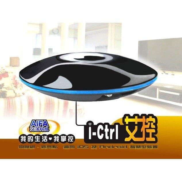 AIFA艾法 Wifi 無線家電控制器( i-Ctrl艾控)