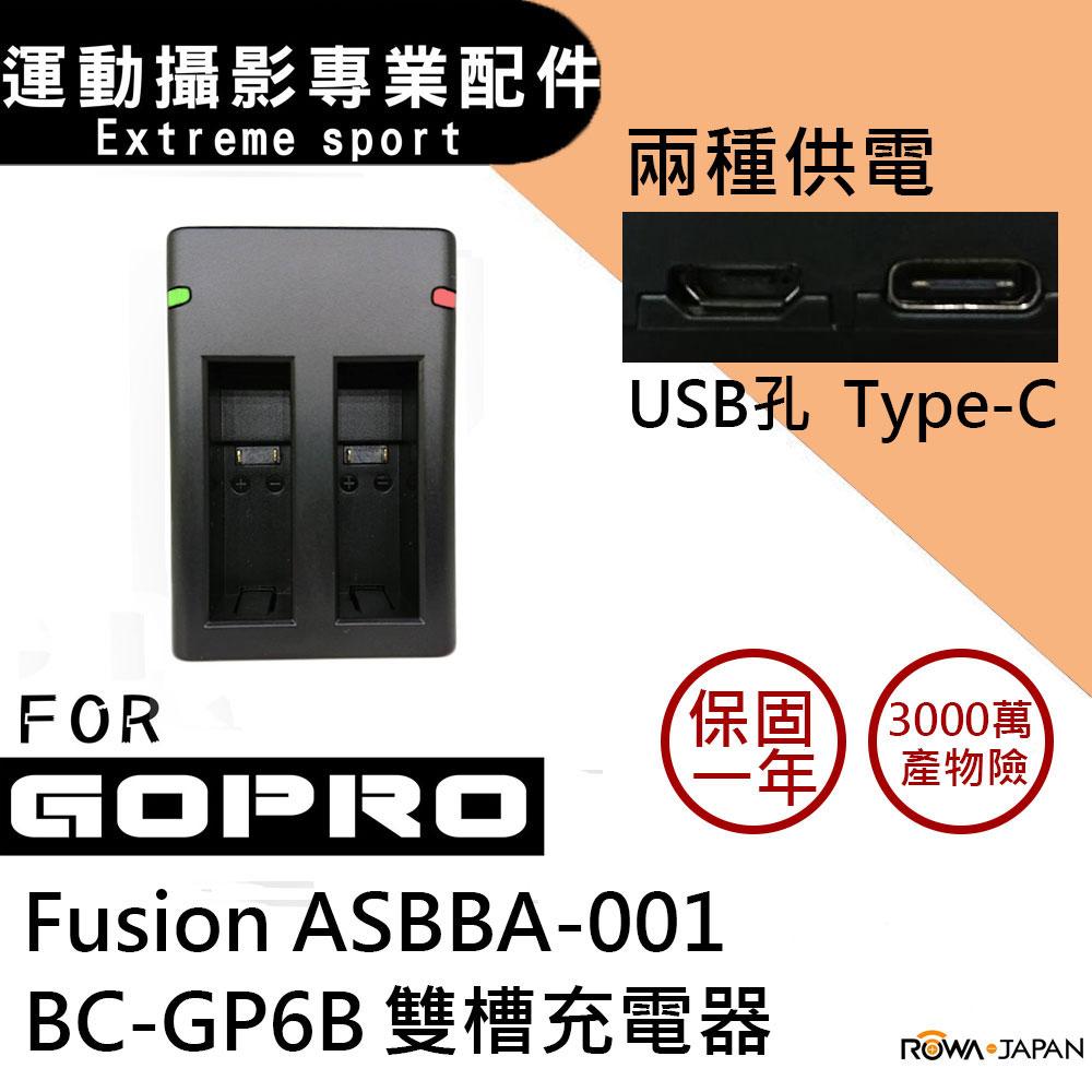ROWA 樂華 FOR GOPRO Fusion ASBBA-001 ASBBA001 雙槽充電器 雙充 外銷日本 原廠電池可用