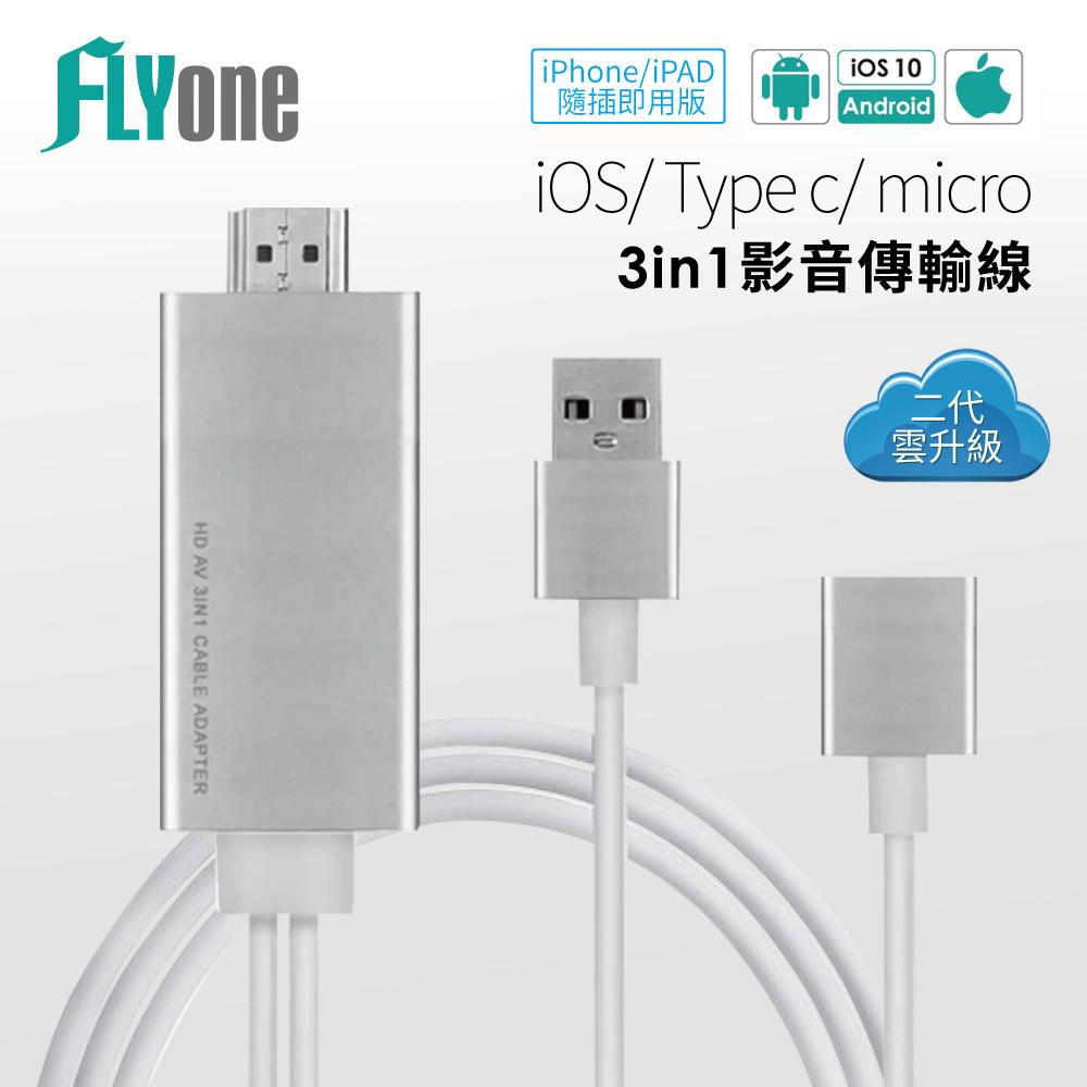 FLYone iOS-A1 隨插即用 三合一手機轉HDMI影音傳輸線 iOS/Android二代雲