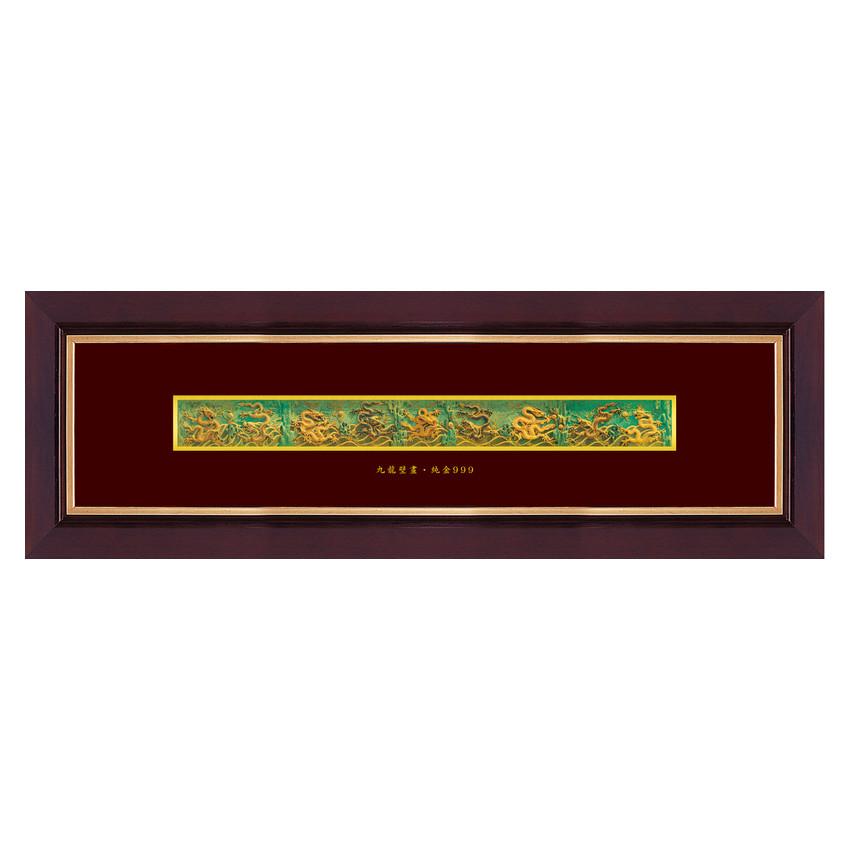 黃金畫 乾隆年間國寶 九龍壁畫 純金畫 可吊掛 收藏 送禮 居家佈置 店面裝飾 禮贈品