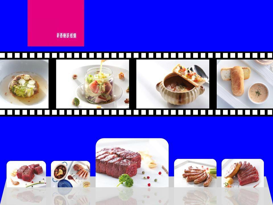 【夏慕尼】夏慕尼新香榭鐵板燒餐券