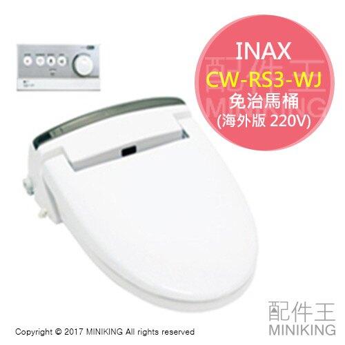 【配件王】代購 日本製 INAX 伊奈 CW-RS3-WJ 免治馬桶 溫水洗淨便座 海外版 220V 大陸 另 國際牌