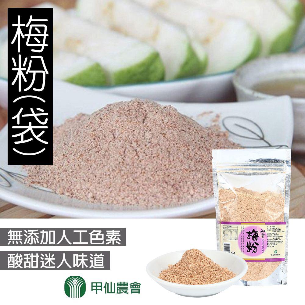 【甲仙農會】梅粉-250g-袋 (3袋一組)