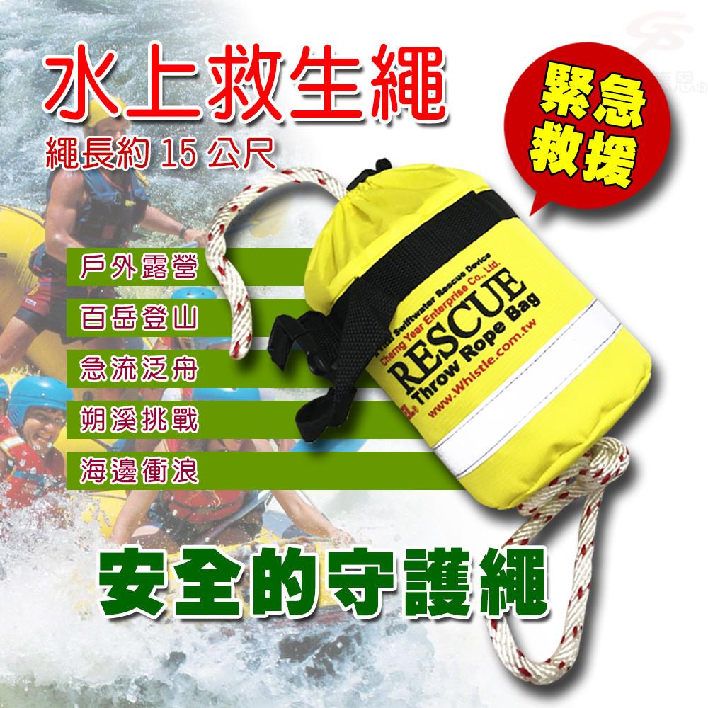 環扣式水上救生拋繩器/漂浮繩/水域救援 金德恩 台灣製造
