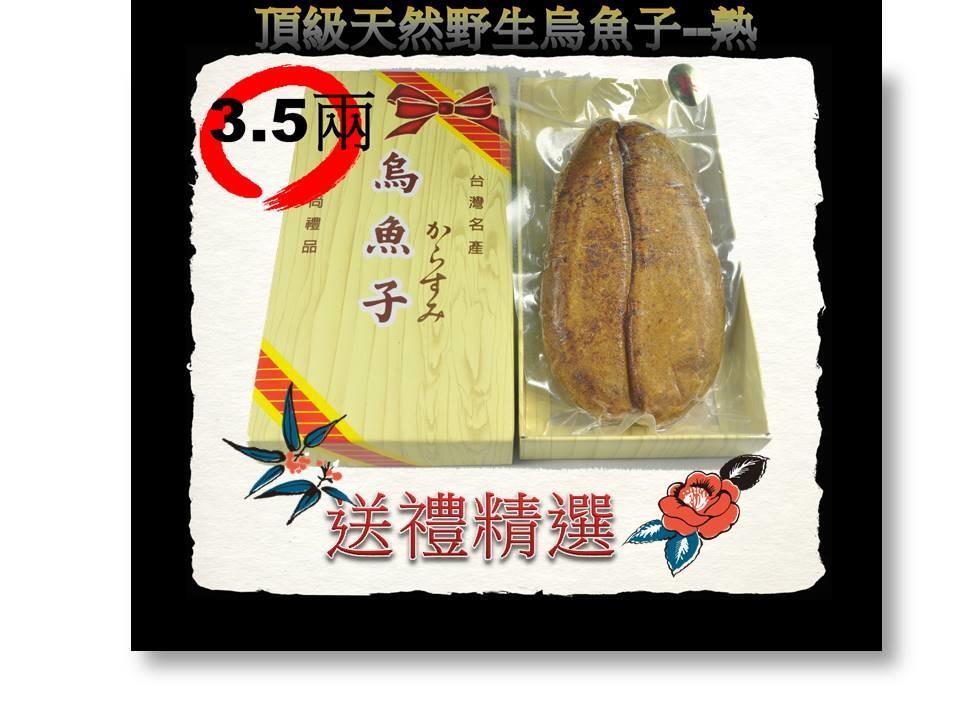 頂級野生烏魚子(熟)-3.5兩