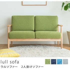 ソファー 2人掛け 二人掛けソファ 北欧 ナチュラル グリーン カバーリング おしゃれ lull sofa 送料無料 時間指定不可