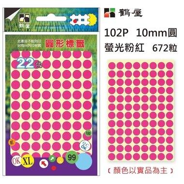 鶴屋Φ10mm螢光圓 102P 螢光粉紅 672粒(共5色)