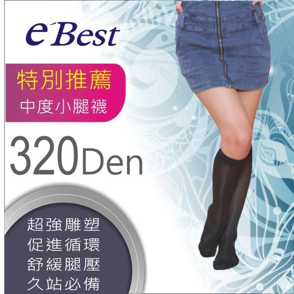 320丹小腿襪(男女適用)