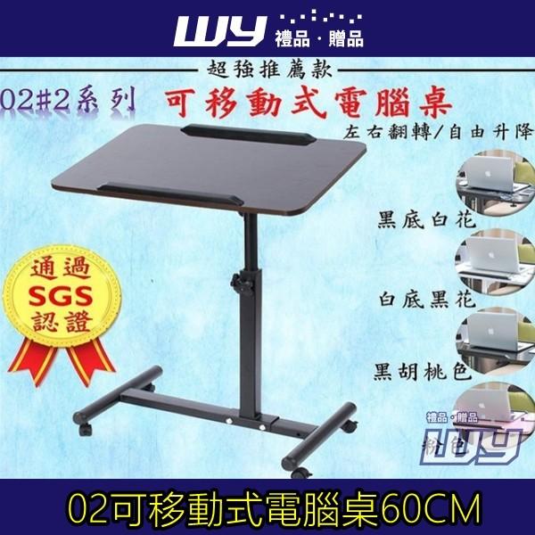 wy禮品贈品02可移動式電腦桌60cm書桌 辦公桌子 寫字桌 置物桌 課桌椅 筆電桌床邊桌