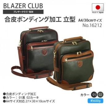 ショルダーバッグ さらに特典付き 立型 A4書類/30cmサイズ 合皮 メンズ 日本製 豊岡の鞄 豊岡製 16212