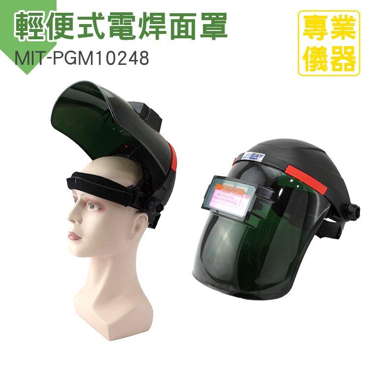 輕便式自動變光電焊面罩面罩變光 自動電焊眼鏡 防塵打磨衝擊 燒焊 紫外線 MIT-PGM10248《安居生活館》