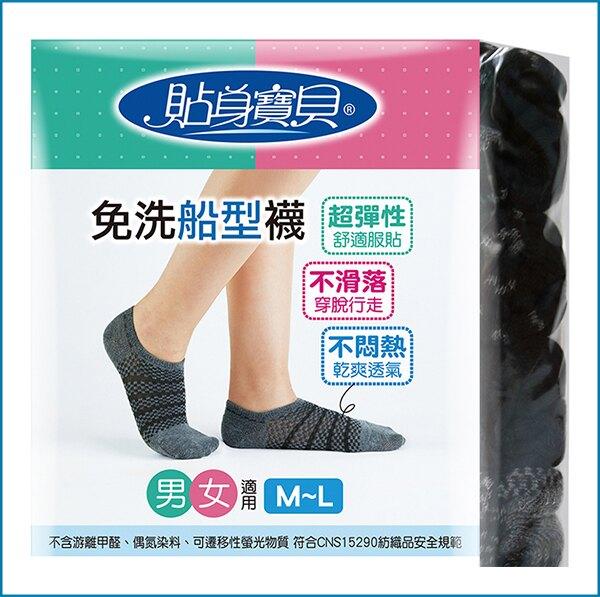 貼身寶貝 免洗船型襪 5雙/包 免洗襪 便利襪 男女適用 出差旅遊必備 休閒襪 攜帶方便【生活ODOKE】