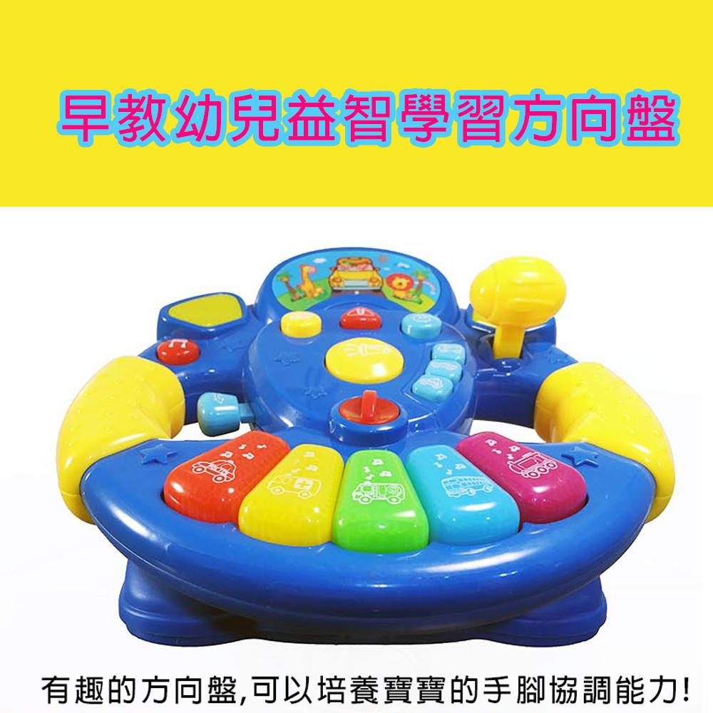 gct玩具嚴選早教幼兒益智學習方向盤