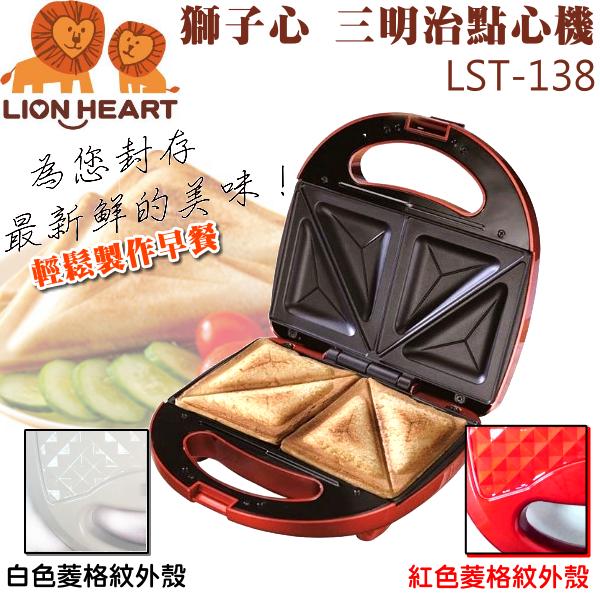 lion heart 獅子心 三明治點心機 lst-138