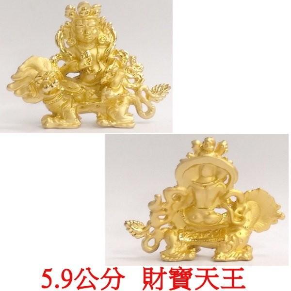 財寶天王 5.9公分 佛像法像-金色