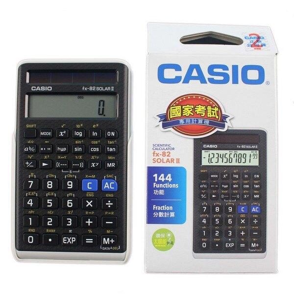 CASIO 卡西歐 FX-82 SOLARⅡ 工程用計算機/一台入{促499} 國家考試公告指定機型 太陽能 公司貨 附保證書
