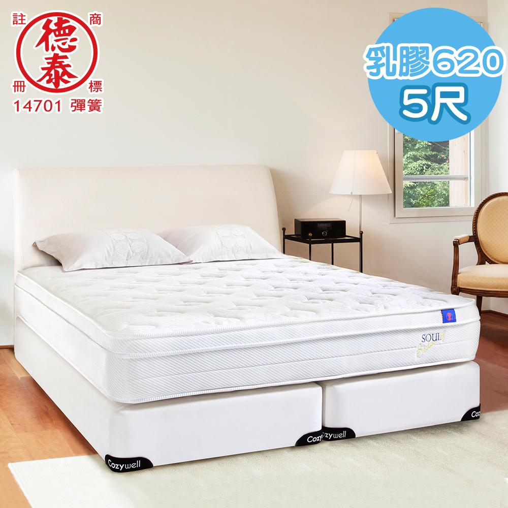 德泰 索歐系列 乳膠620 彈簧床墊 雙人