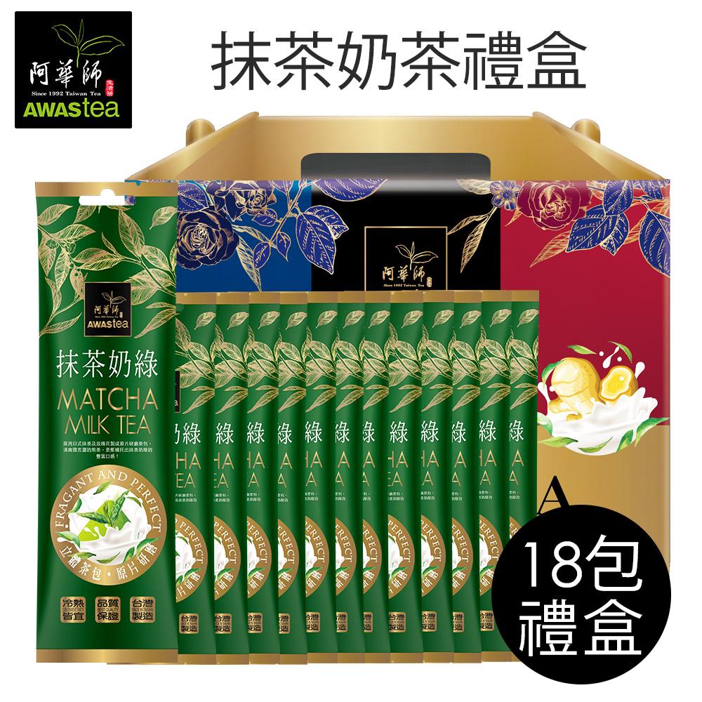 【阿華師茶業】日式抹茶奶綠(18包/盒)