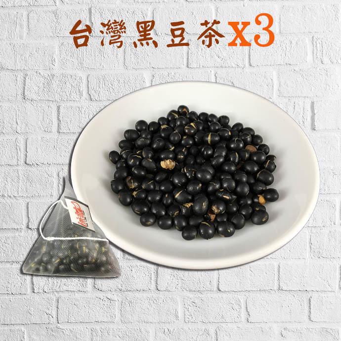 黑豆茶 三角茶包 零咖啡因 身體零負擔 (300克/袋x3件組)
