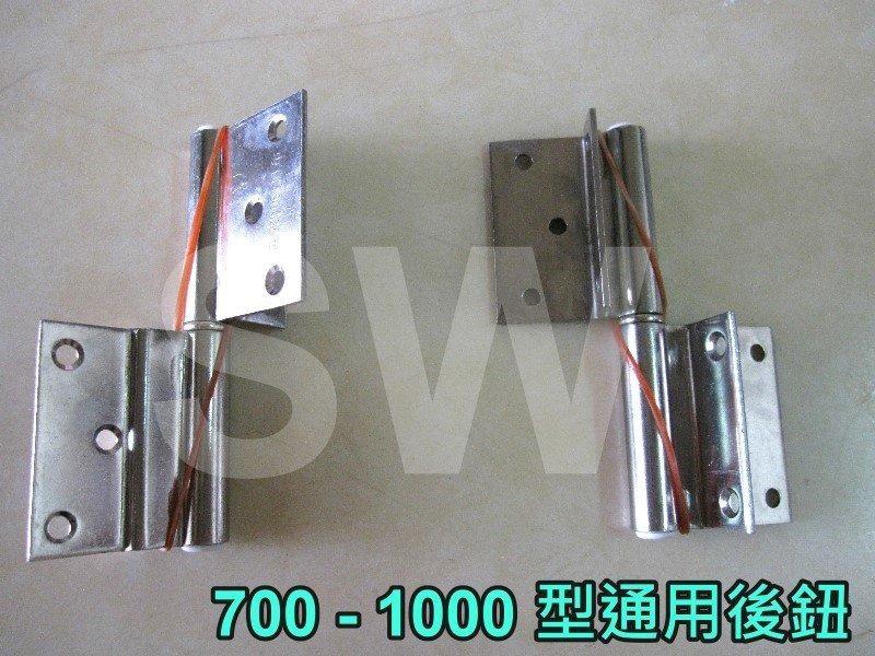 hi015 不鏽鋼 丁雙 1組兩片7001000型通用後鈕鉸鍊後鈕活頁鋁門後鈕插心後鈕旗型鉸鏈