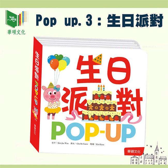 華碩文化pop up-生日派對