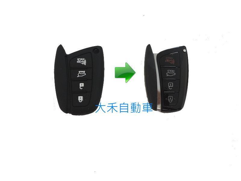 [大禾自動車] 汽車鑰匙 矽膠套 果凍套 現代 IX35 四鍵 智能鑰匙用