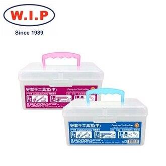 618購物節【W.I.P】好幫手工具盒(中)  CP3309 台灣製 /個