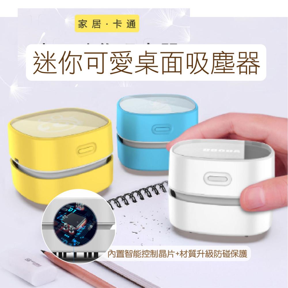新一代 超淨吸力迷你桌面無線吸塵器