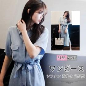 「還元祭クーポン適用」 シャツ ワンピース レディース シフォン ワンピース ロングワンピース 韓国ファッション 体型カバー 大人気
