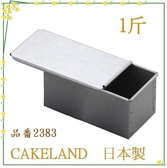 asdfkitty可愛家☆日本CAKELAND含蓋吐司盒1斤/土司烤模型-國際牌製麵包機配方可用-日本製