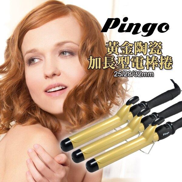 Pingo台灣品工全新二代黃金陶瓷加長型電棒捲**限宅配出貨**